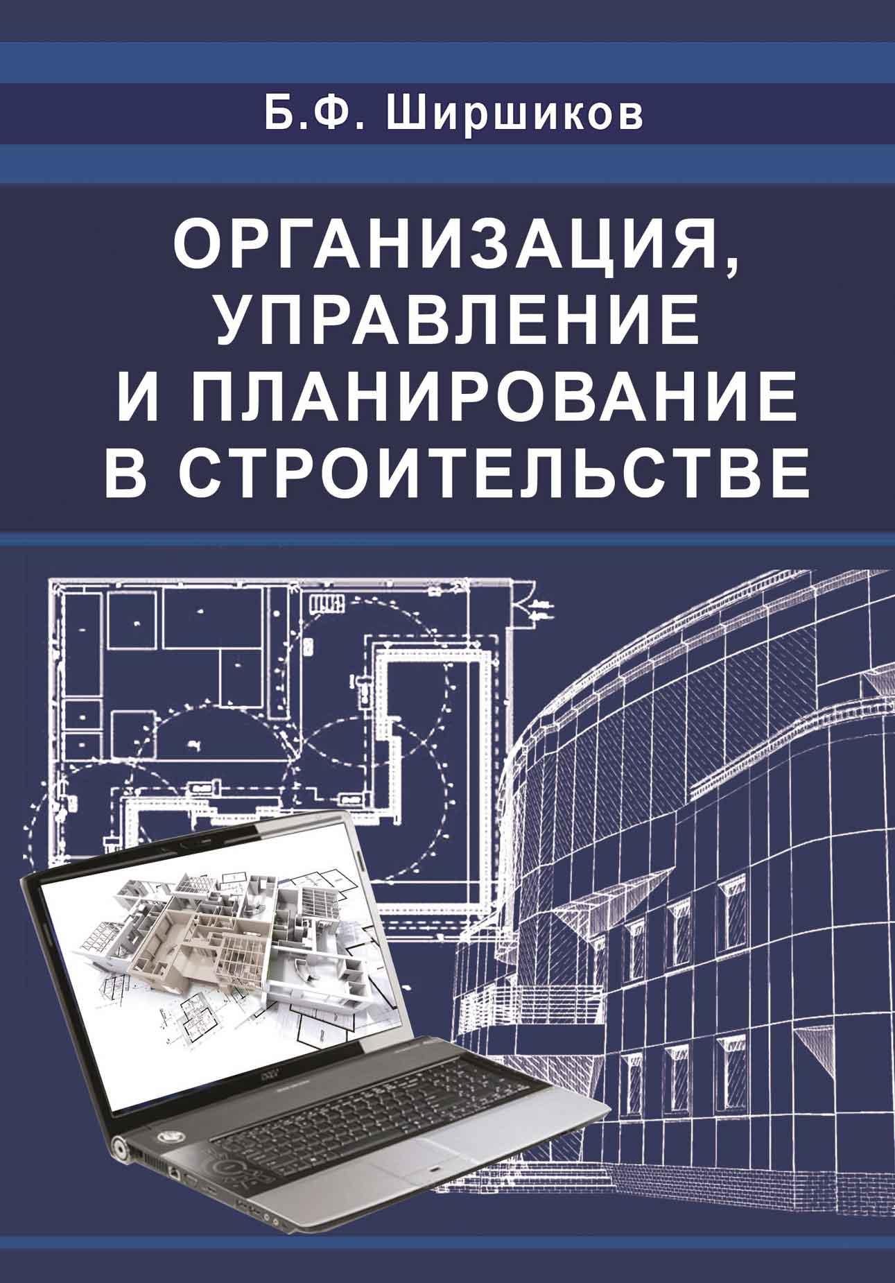 Б. Ф. Ширшиков Организация, управление и планирование в строительстве в а харитонов основы организации и управления в строительстве