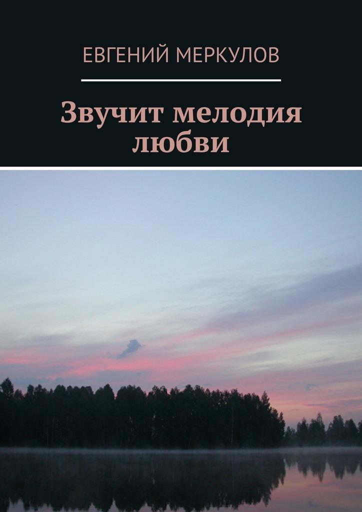 Евгений Меркулов Звучит мелодия любви