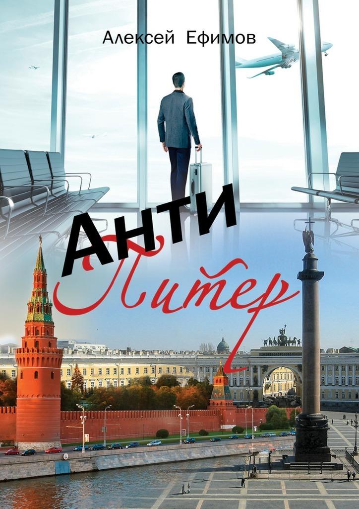 Алексей Ефимов Антипитер тур из минска в питер