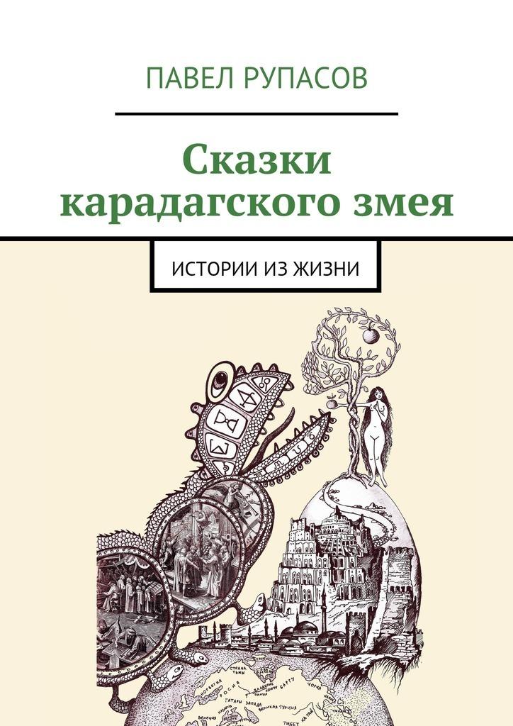 Сказки карадагскогозмея