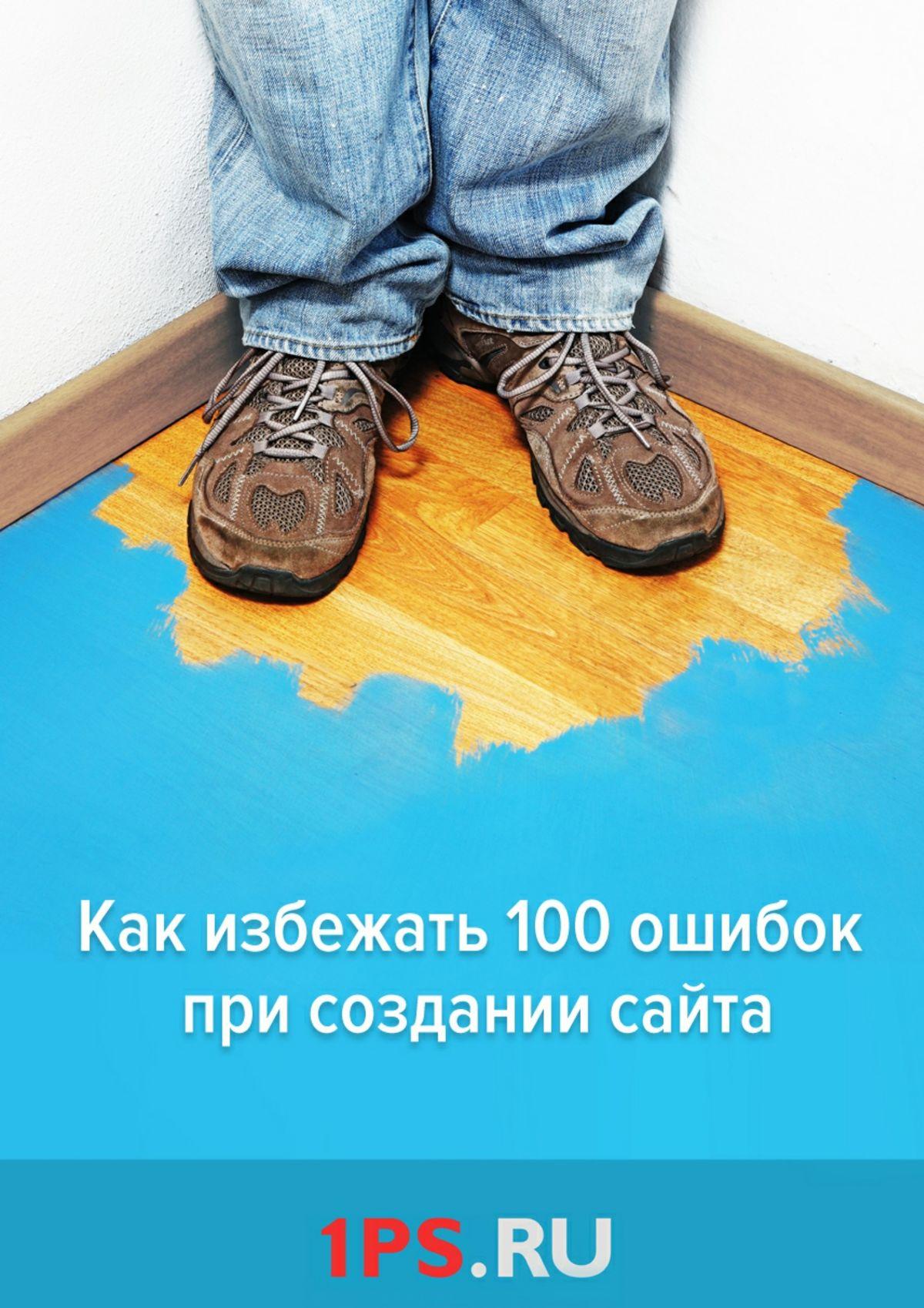 1ps.ru Как избежать 100 ошибок при создании сайта