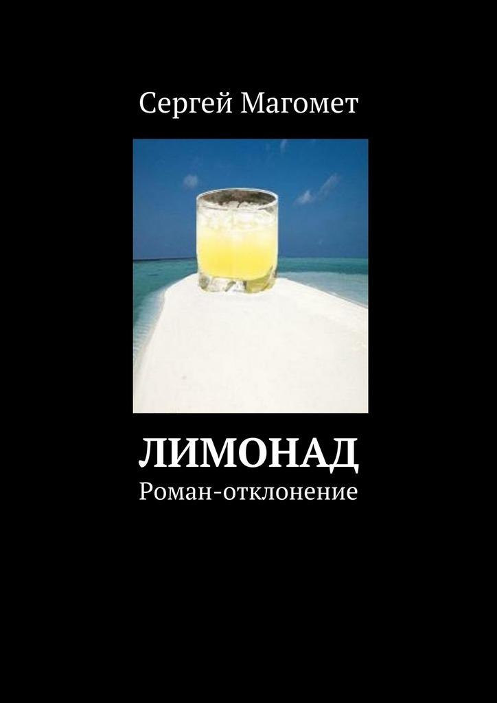цены Сергей Магомет Лимонад