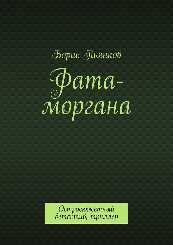 Борис Борисович Пьянков Фата-моргана фата 28