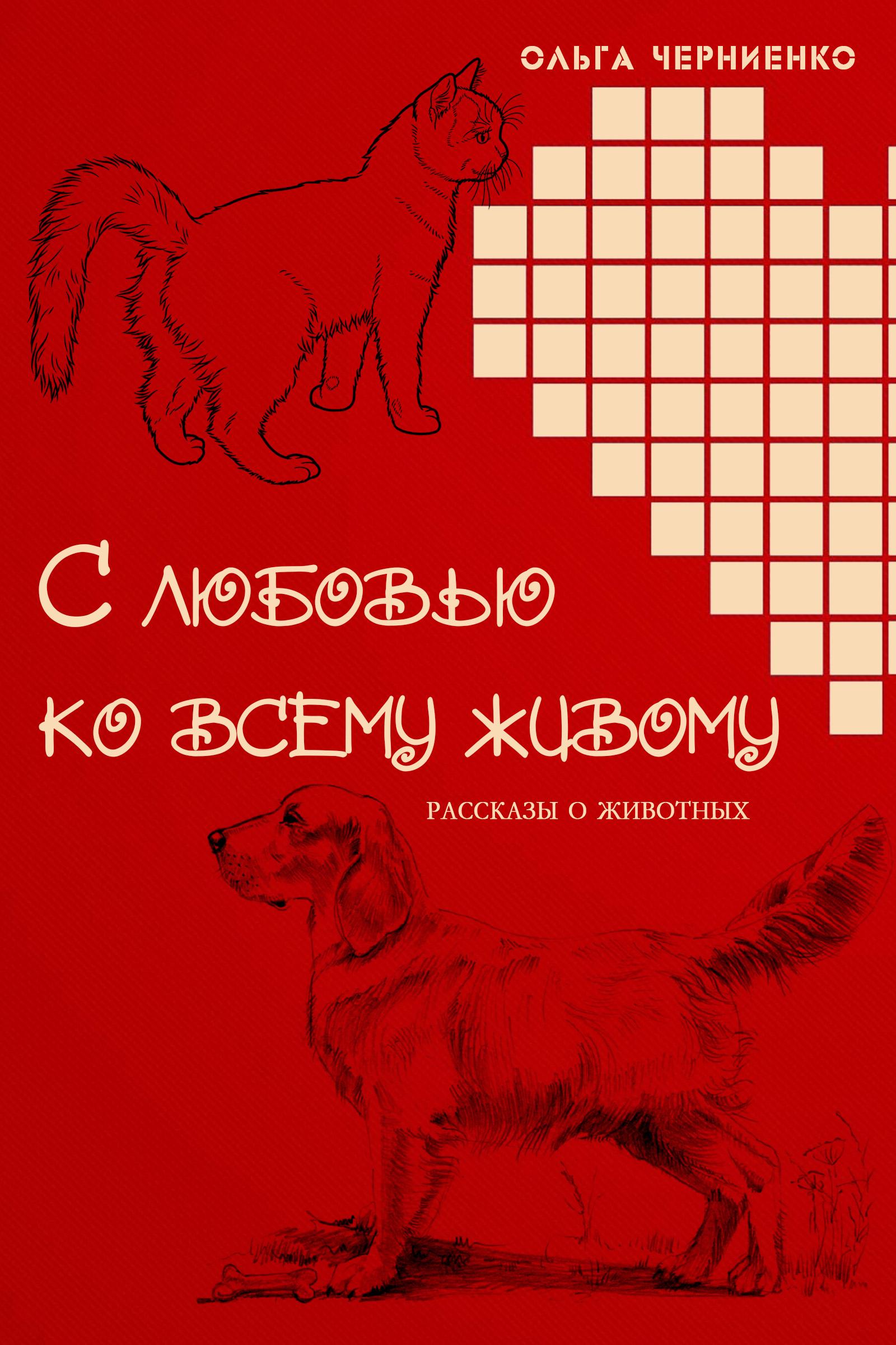 Ольга Черниенко С любовью ко всему живому. Рассказы о животных с любовью ко всему живому