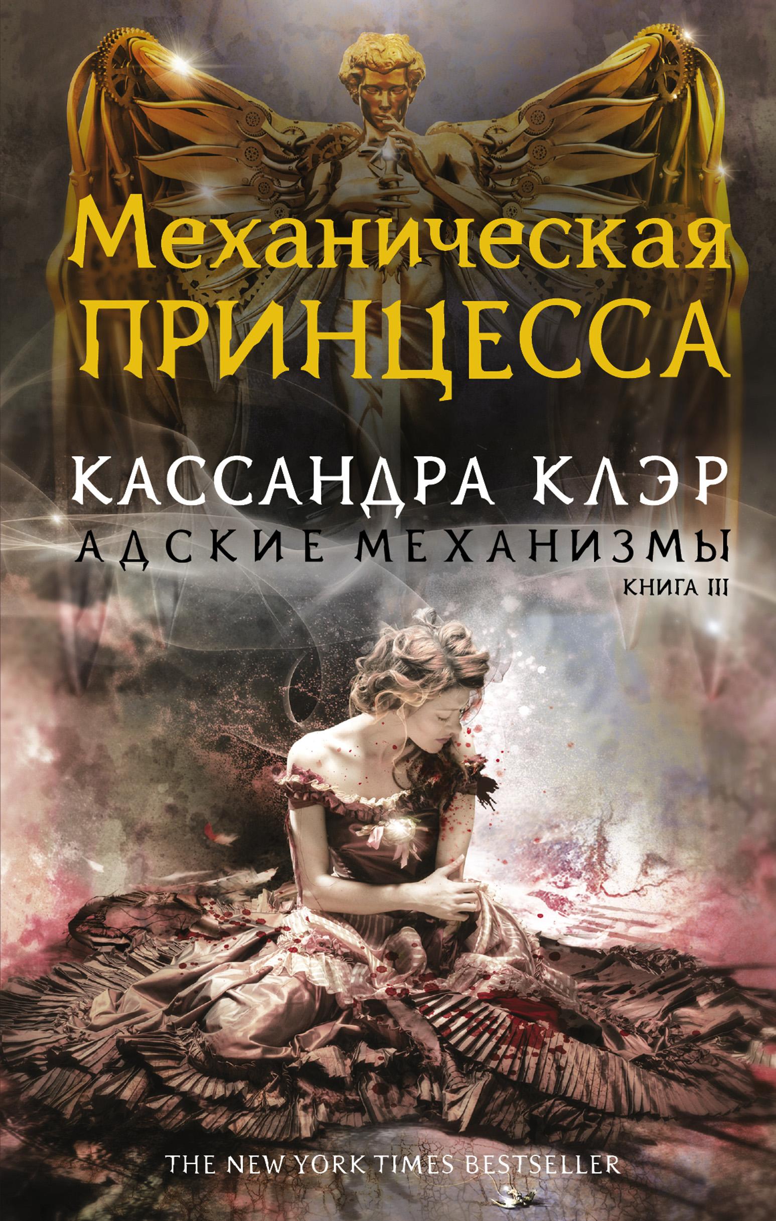 Кассандра Клэр Механическая принцесса кассандра клэр механическая принцесса книга 3