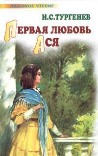 Иван Тургенев Первая любовь. Ася ася троцкая герзон первая пустота