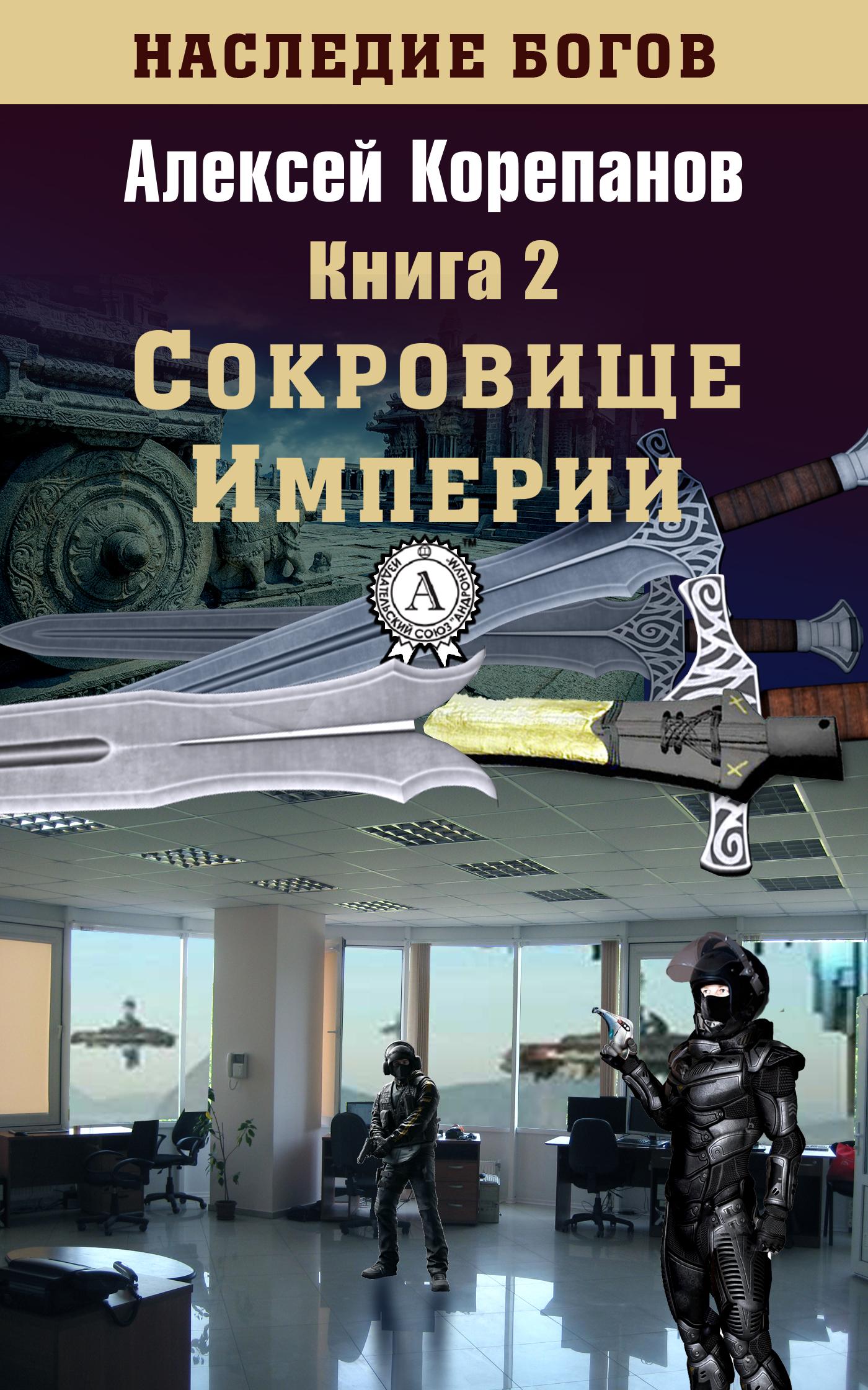 Алексей Корепанов Сокровище Империи корепанов а эхо горного храма