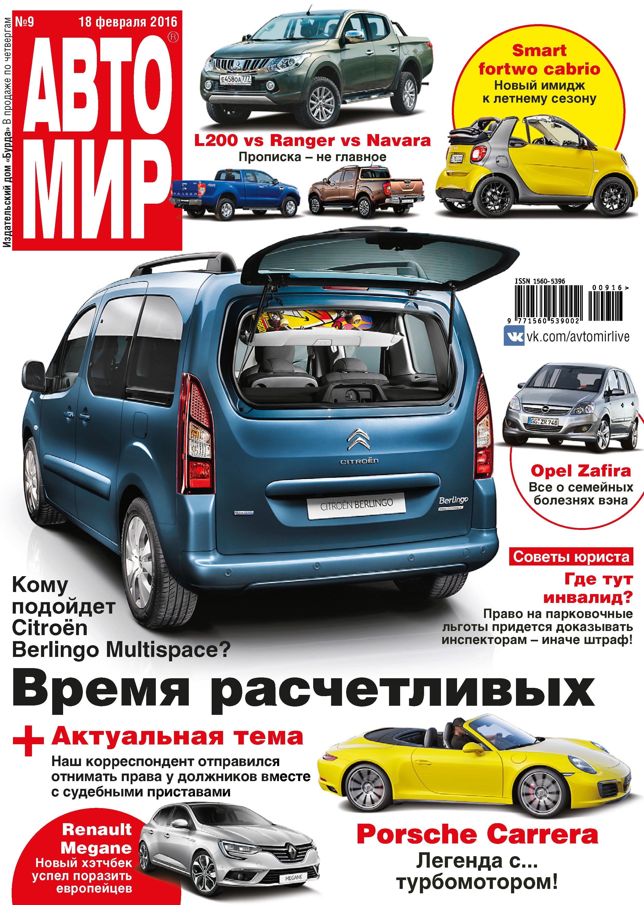 ИД «Бурда» АвтоМир №09/2016 ид бурда автомир 34 35 2016