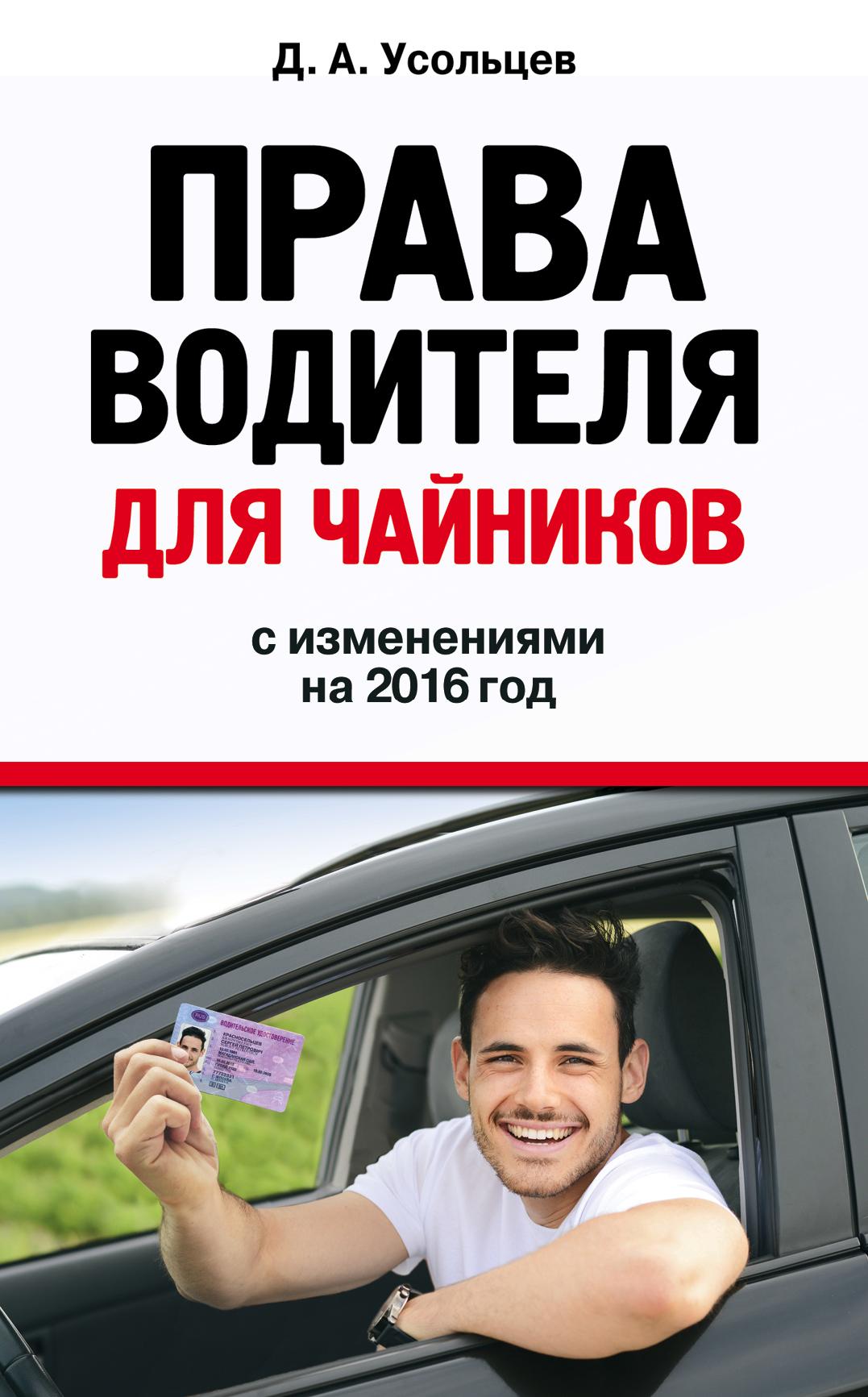 Дмитрий Усольцев Права водителя для чайников. С изменениями на 2016 год д а усольцев права водителя для чайников с изменениями на 2018 год