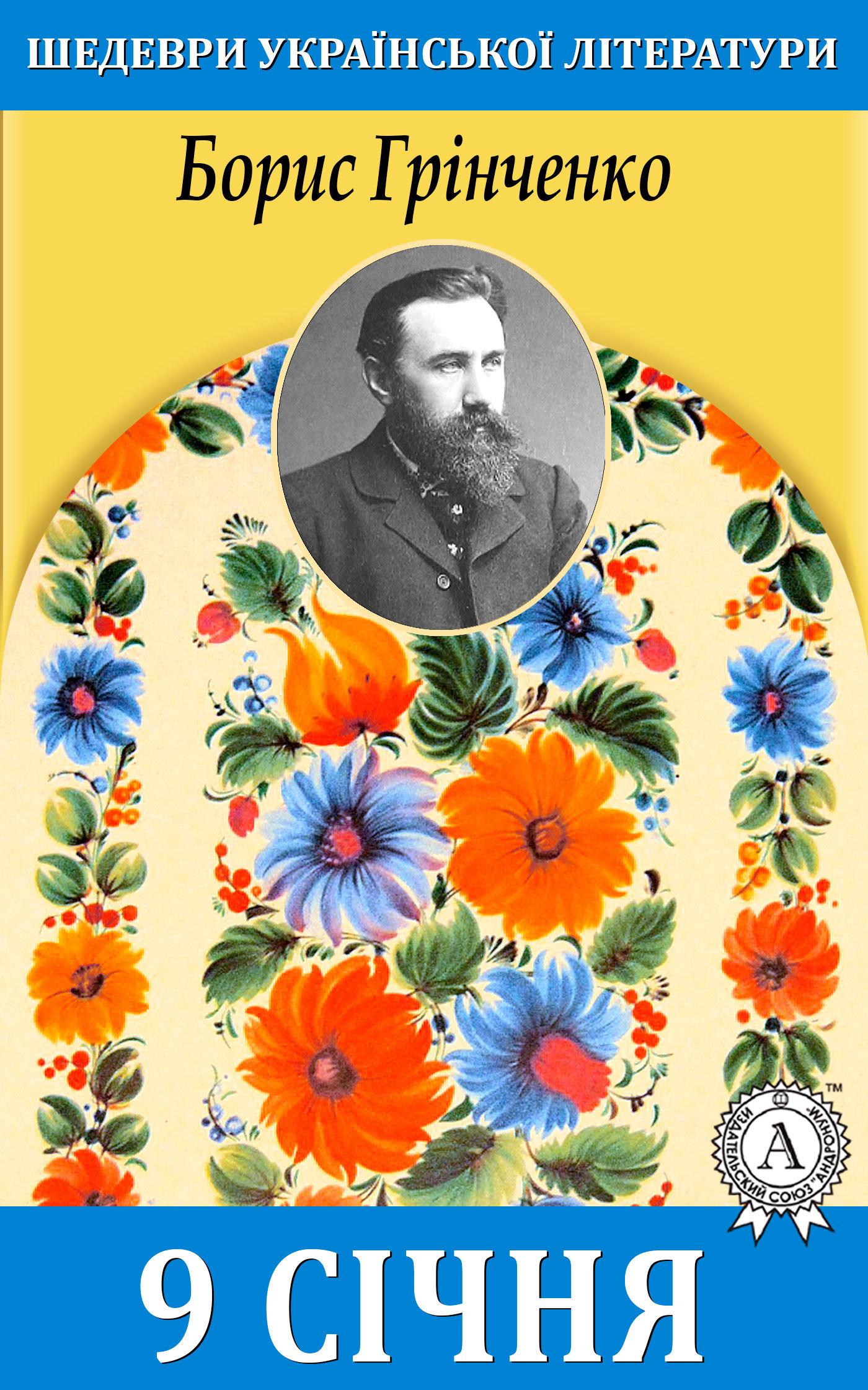 Борис Грінченко 9 січня цена
