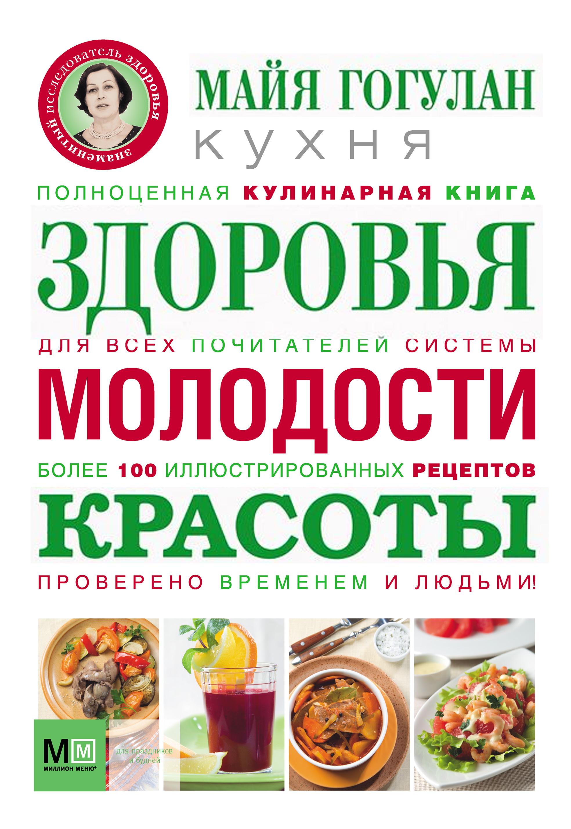 Майя Гогулан Кухня здоровья, молодости, красоты майя гогулан энциклопедия здорового питания большая книга о здоровой и вкусной пище