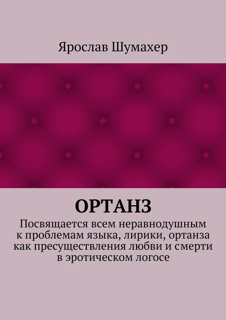 Ярослав Сергеевич Шумахер Ортанз