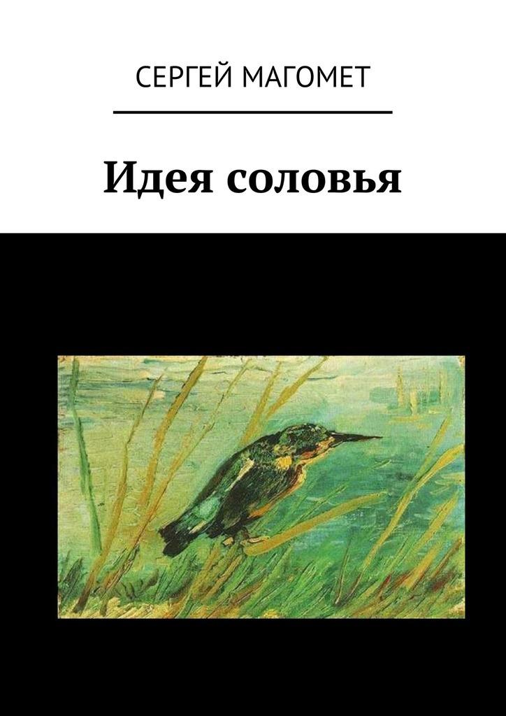 Сергей Магомет Идея соловья сергей магомет прививка отбешенства isbn 9785447451455