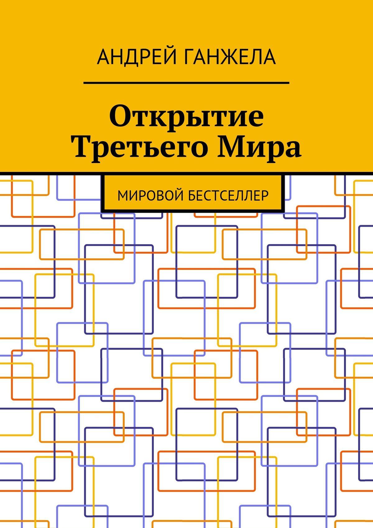 Андрей Ганжела Открытие ТретьегоМира. Мировой бестселлер и в переятенец моё открытие чеченского мира