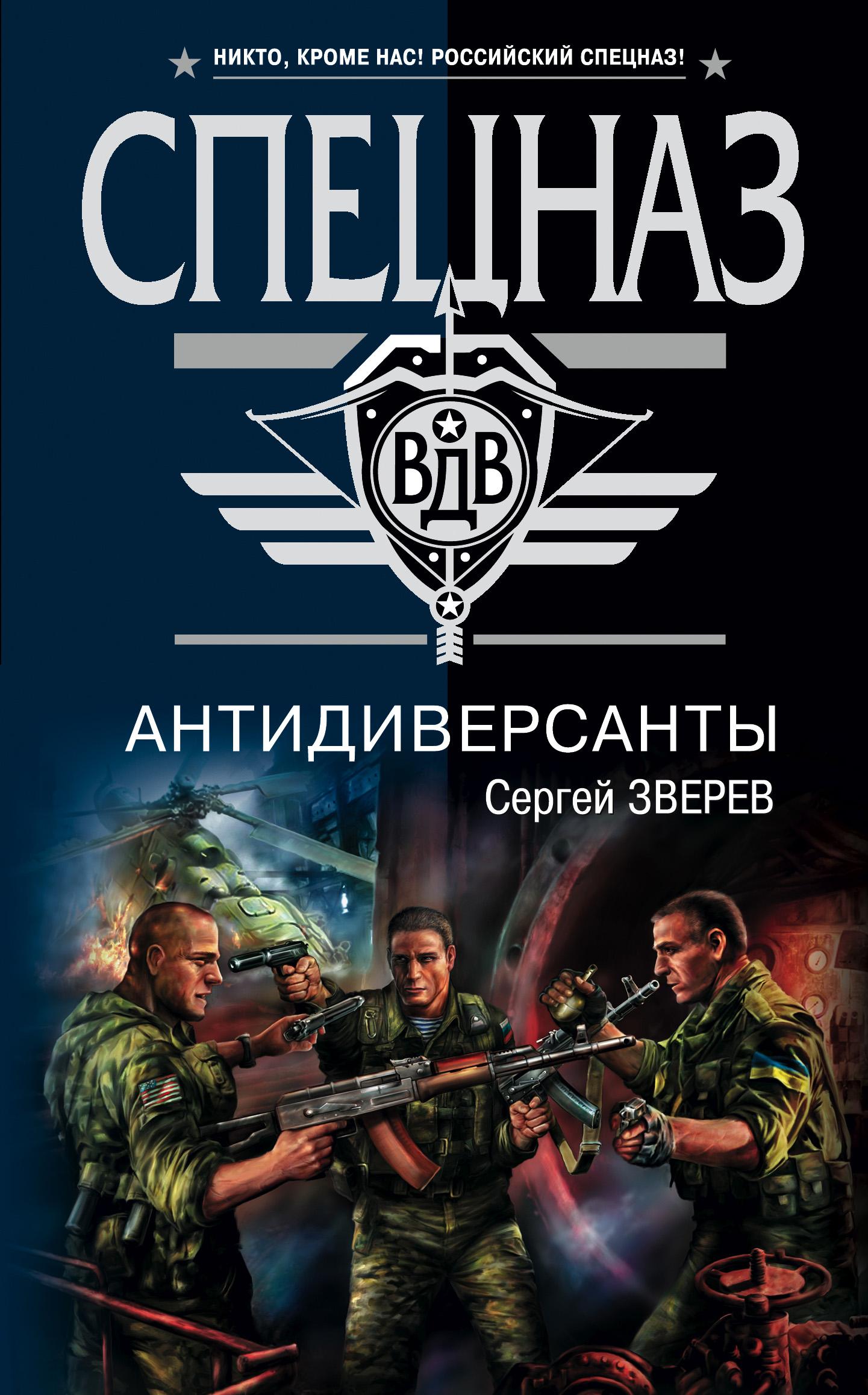 Сергей Зверев Антидиверсанты проще книга гостей