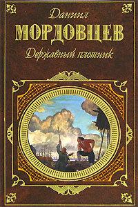Даниил Мордовцев Державный плотник