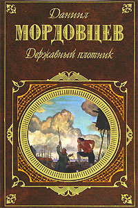 Даниил Мордовцев Державный плотник даниил мордовцев державный плотник