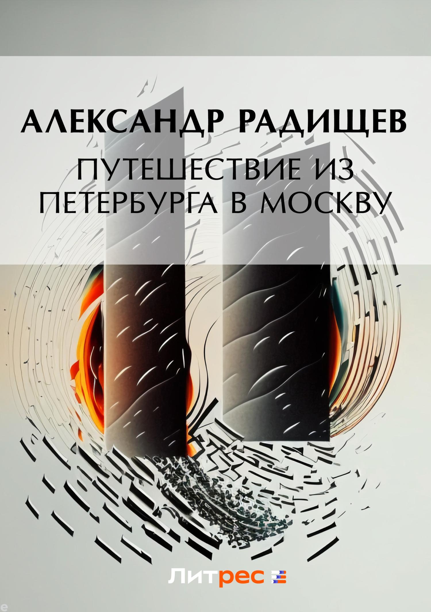 Александр Радищев Путешествие из Петербурга в Москву