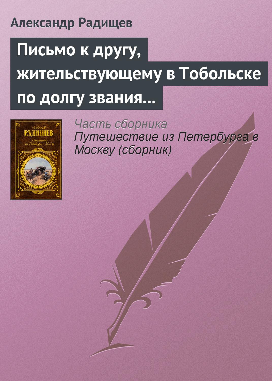Александр Радище Письмо к другу, жительстующему по долгу зания соего