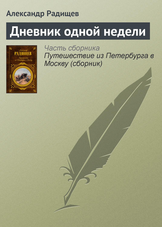 Александр Радищев Дневник одной недели