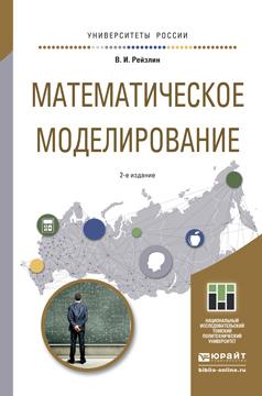Математическое моделирование 2-е изд., пер. и доп. Учебное пособие для магистратуры фото