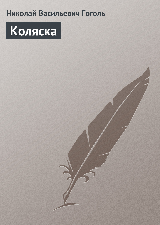 Николай Гоголь Коляска цена