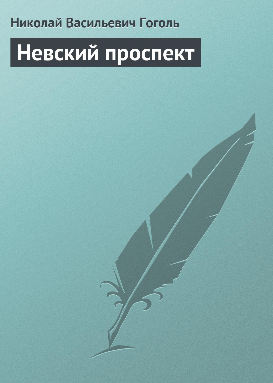 Николай Гоголь Невский проспект н в гоголь невский проспект