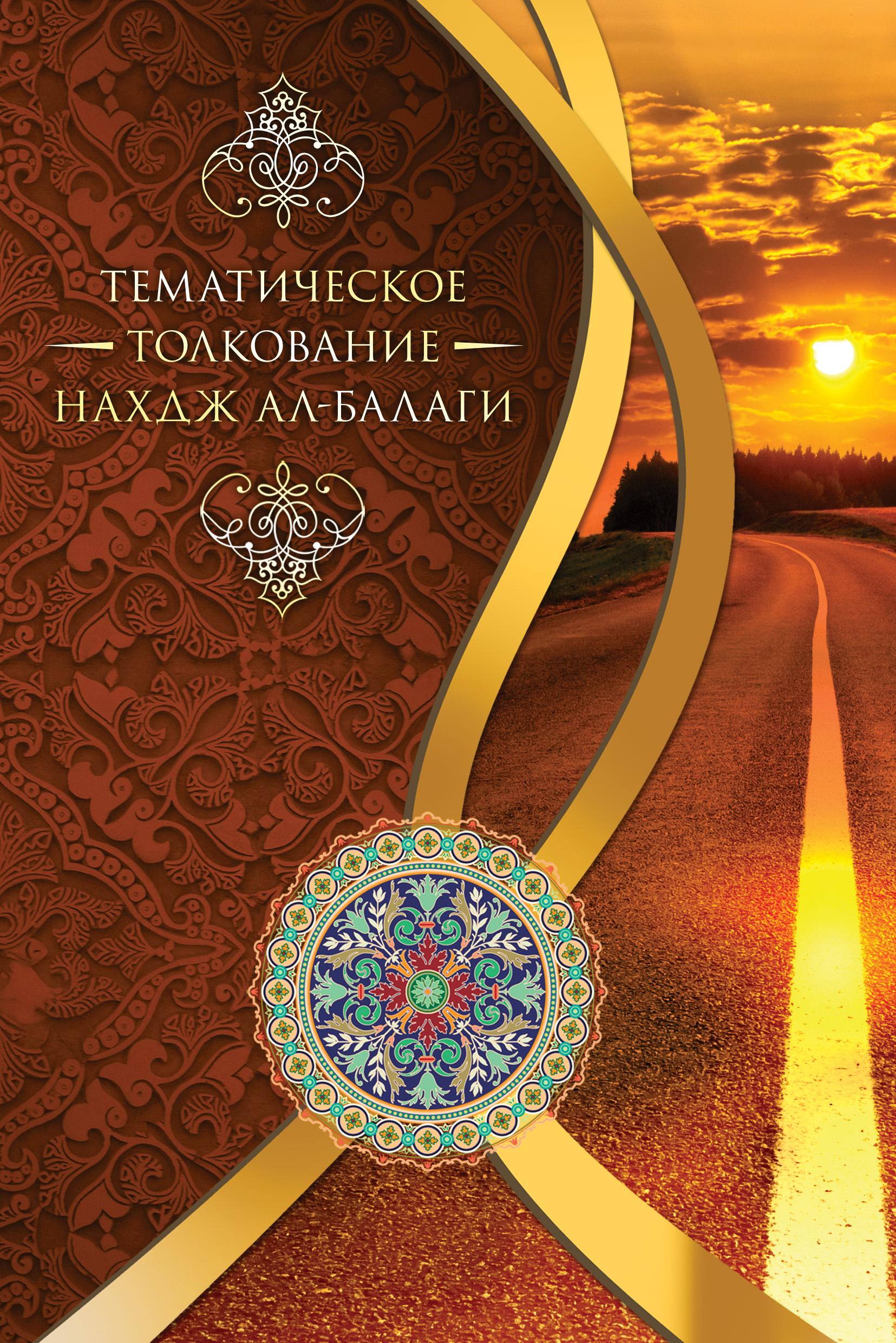 Мустафа Дилшад Тихрани Тематическое толкование «Нахдж ал-Балаги» недорого