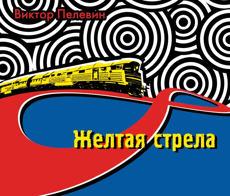 Виктор Пелевин Желтая стрела (сборник) виктор пелевин бубен верхнего мира истории и рассказы