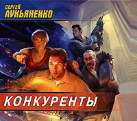 цена на Сергей Лукьяненко Конкуренты