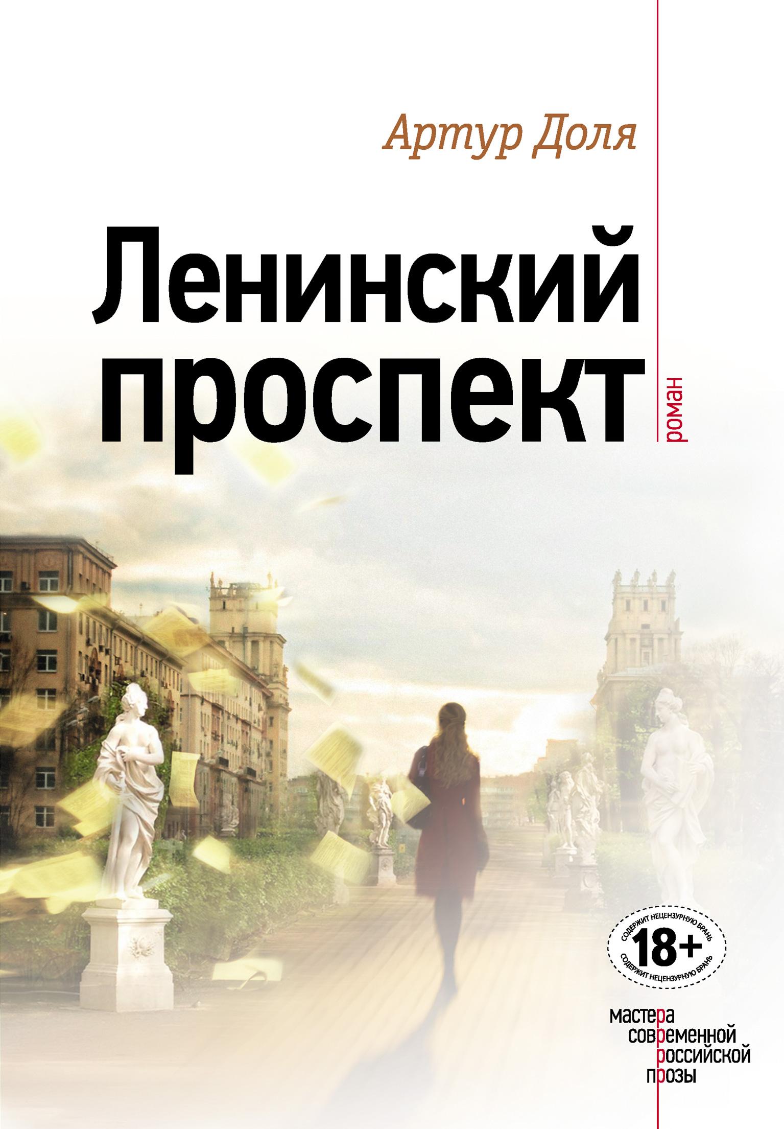 Артур Доля Ленинский проспект