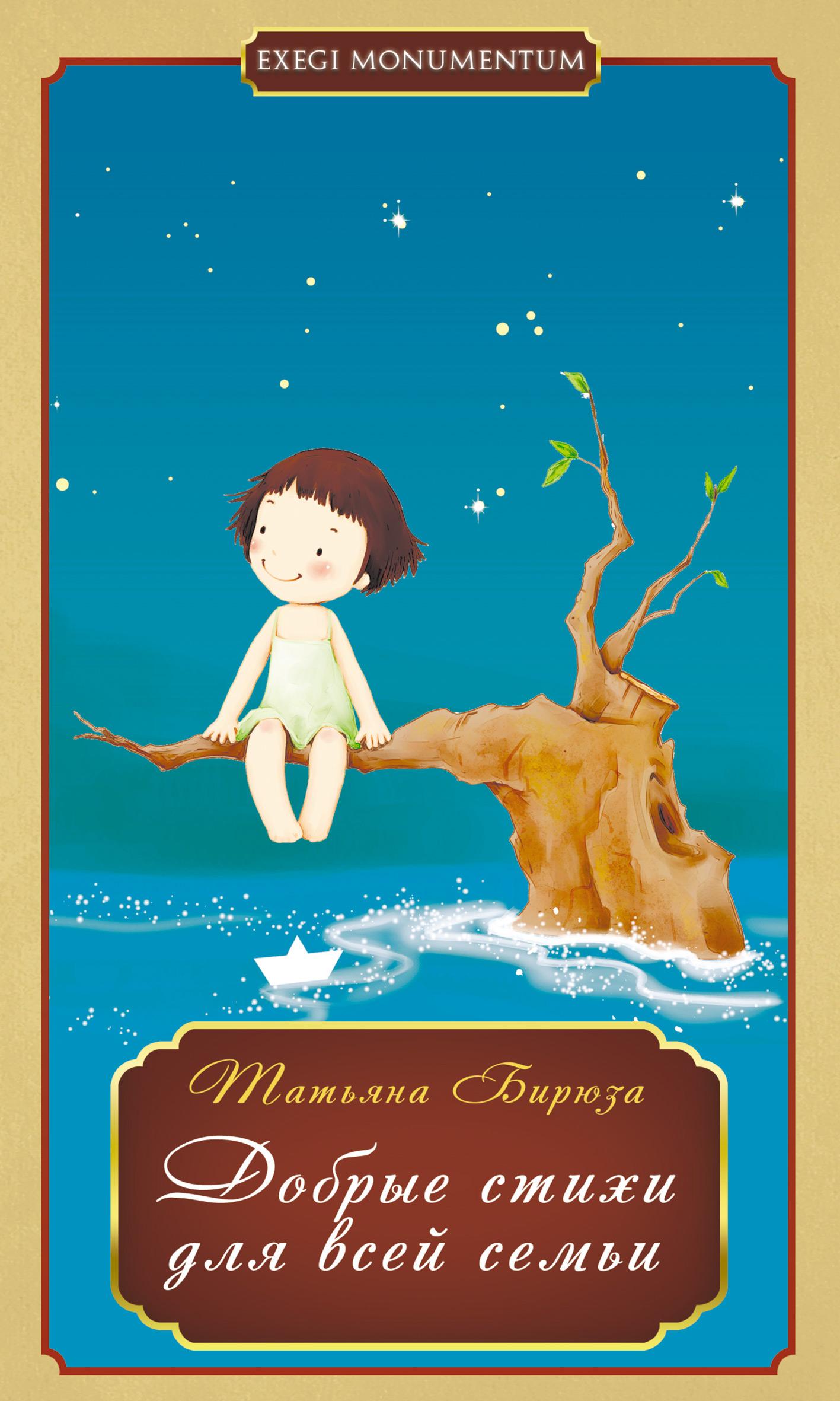 Татьяна Бирюза Добрые стихи для всей семьи