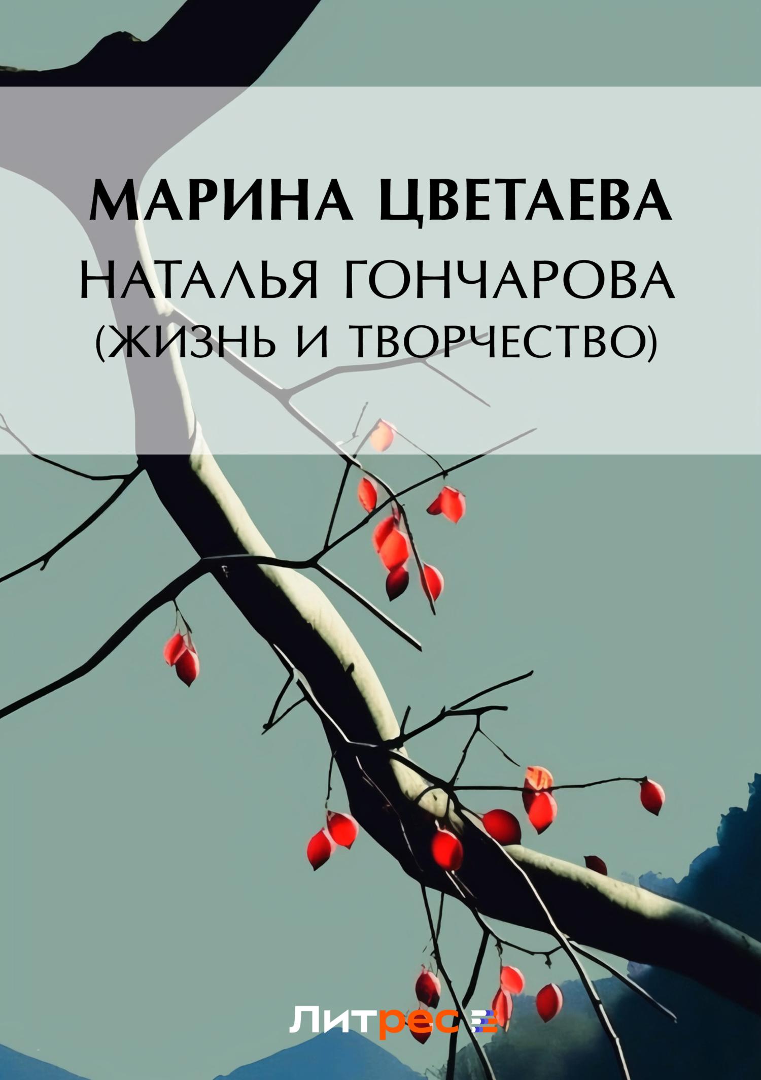 Марина Цветаева Наталья Гончарова (жизнь и творчество) марина сергеевна чупрова пиит время первых