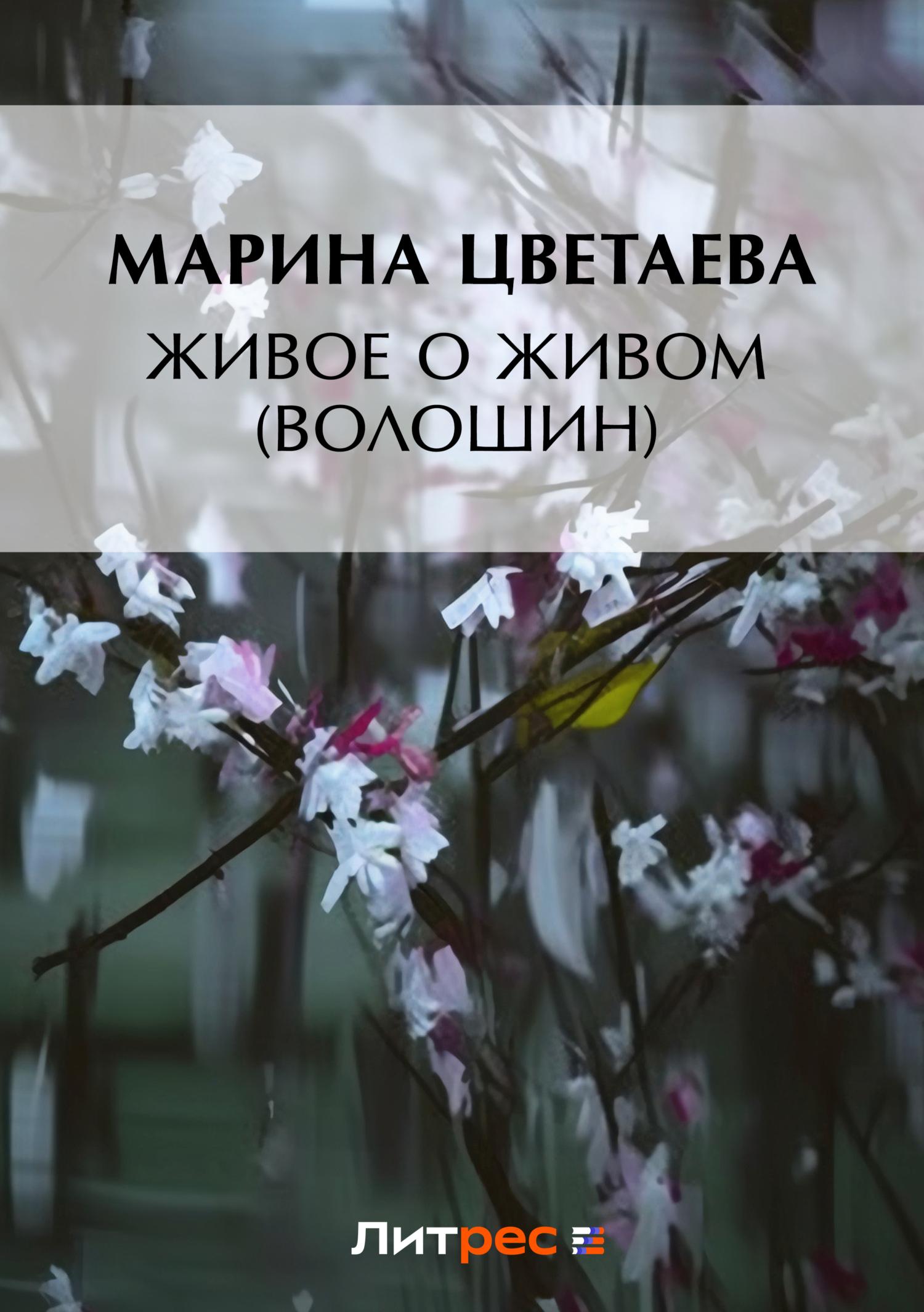 Марина Цветаева Живое о живом (Волошин)