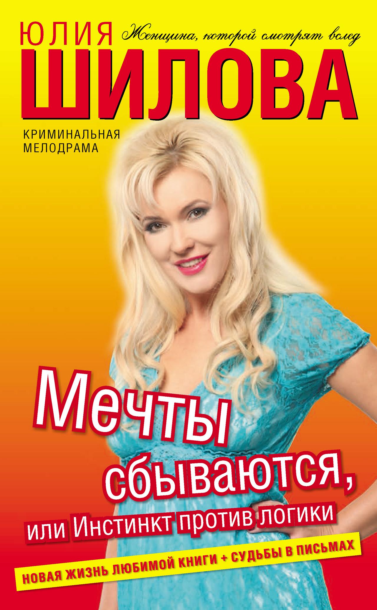 Юлия Шилова Мечты сбываются, или Инстинкт против логики