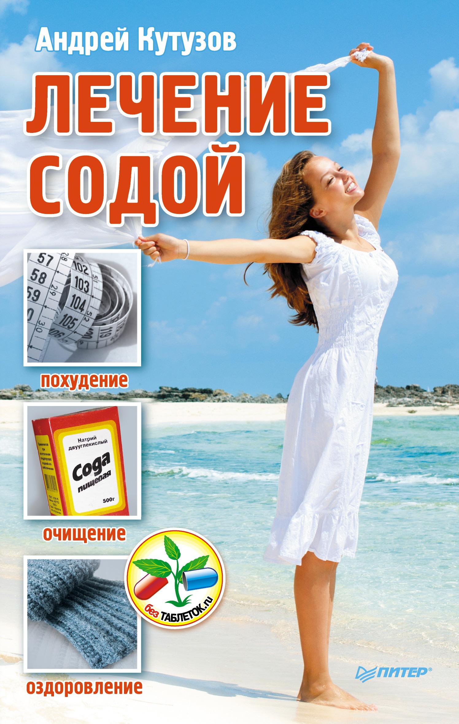 Андрей Кутузов Лечение содой цена