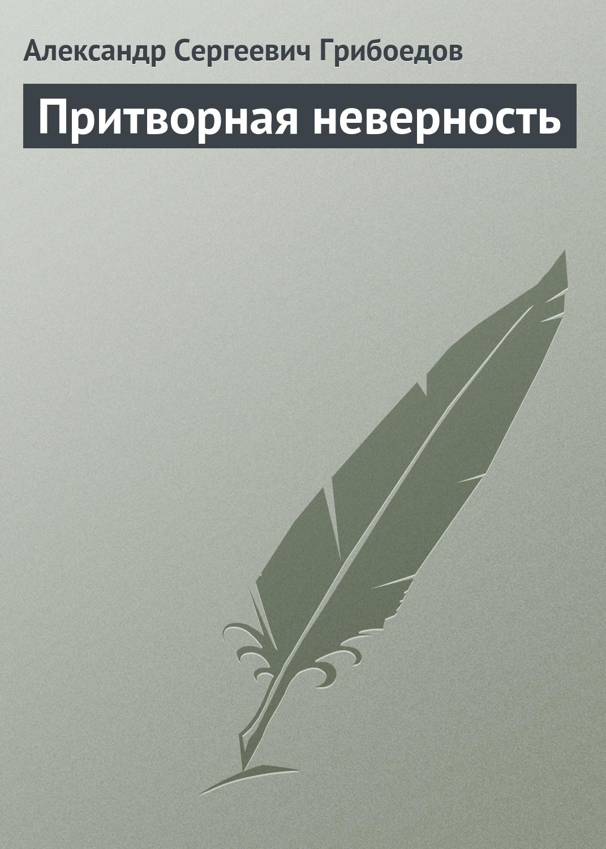 Александр Грибоедов Притворная неверность цена и фото