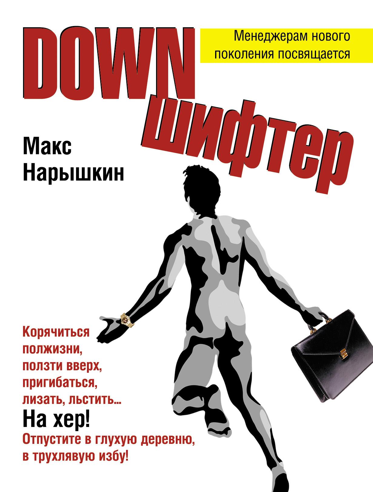 Downшифтер