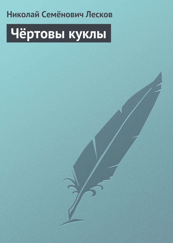 Николай Лесков Чёртовы куклы николай тимофеев чёртовы трудности поэмы и стихи