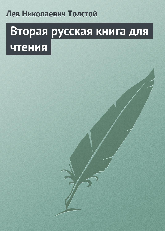 цена Лев Толстой Вторая русская книга для чтения онлайн в 2017 году