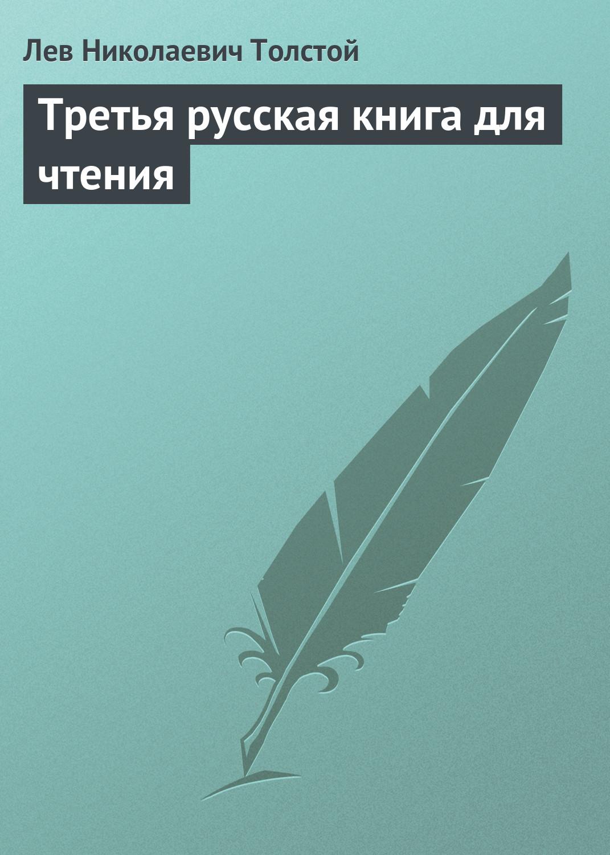 Лев Толстой Третья русская книга для чтения лев алексеевич исаков русская война дилемма кутузова сталина