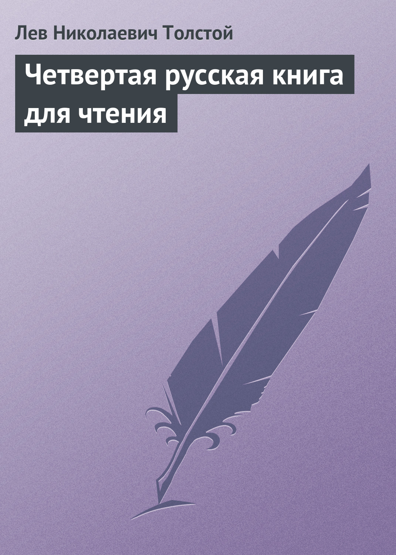 Лев Толстой Четвертая русская книга для чтения толстой л моя третья русская книга для чтения