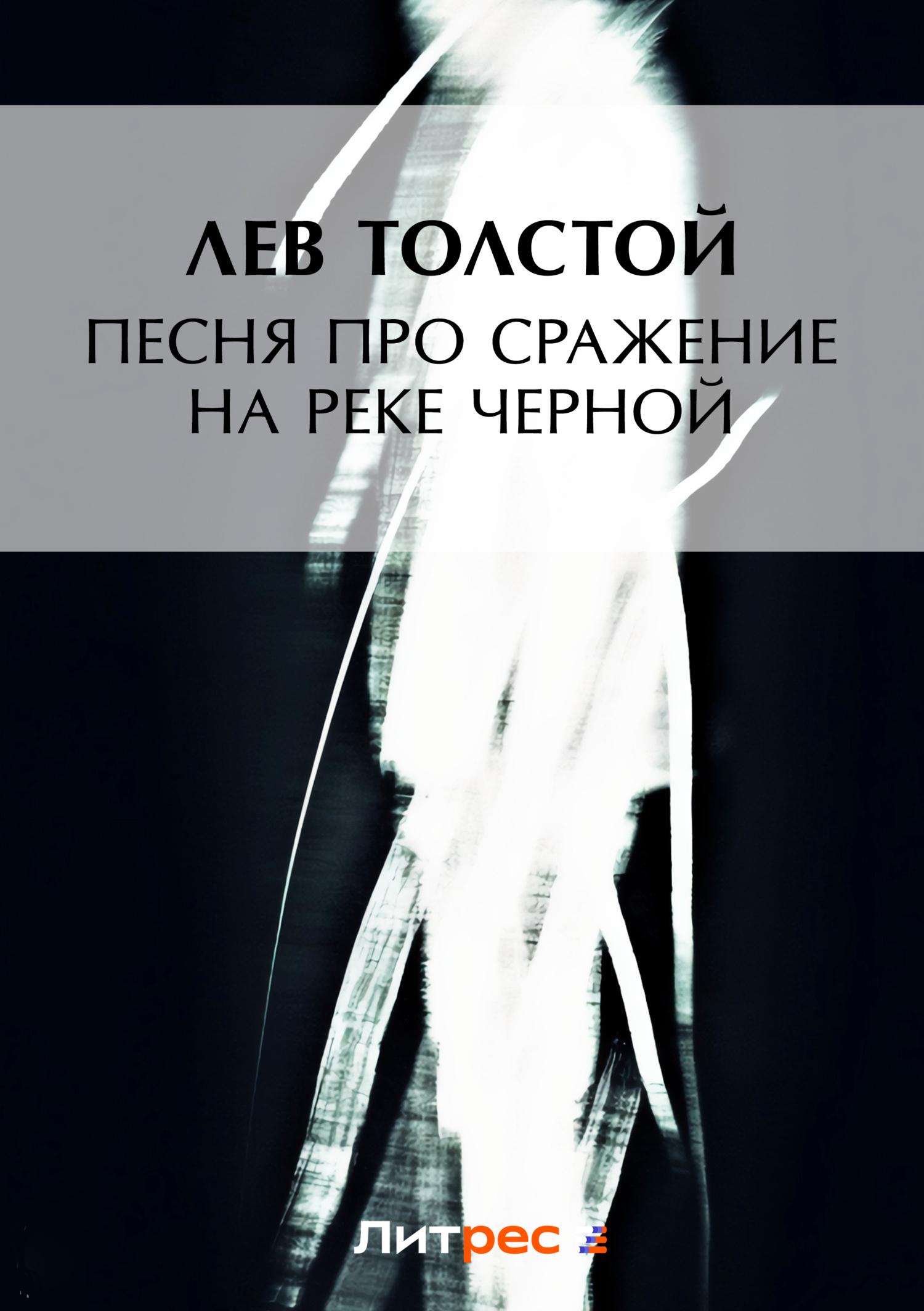 Лев Толстой Песня про сражение на реке Черной серьги kameo bis kameo bis mp002xw1hvp1