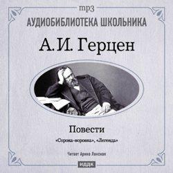 Александр Герцен Легенда. Сорока-воровка александр герцен сорока воровка аудиоспектакль
