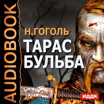 Николай Гоголь Тарас Бульба