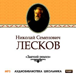 цена на Николай Лесков Заячий ремиз