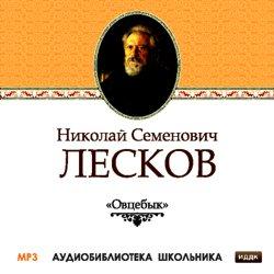 Овцебык ( Николай Лесков  )