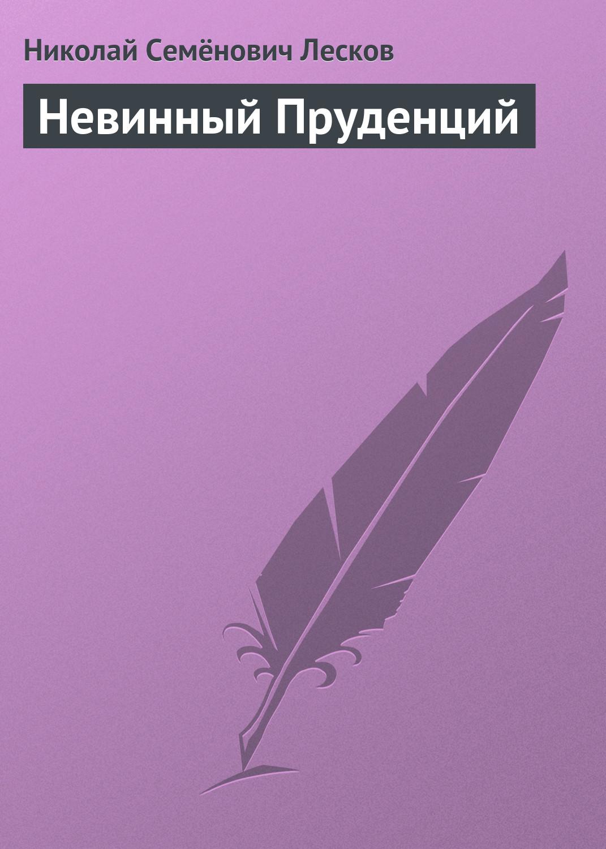 Николай Лесков Невинный Пруденций цена