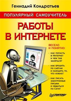 купить Геннадий Кондратьев Популярный самоучитель работы в Интернете онлайн