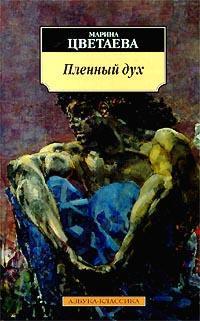 Марина Цветаева Герой труда валерий хатюшин история сердца любовная проза